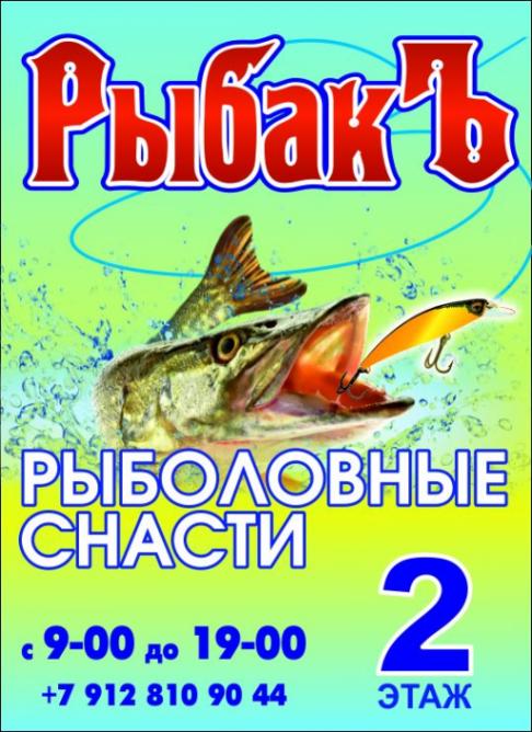 магазин рыбак в сургут